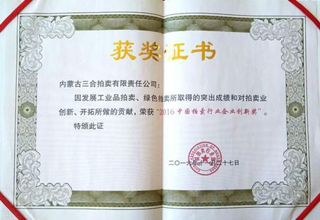 内蒙古三合拍卖获奖证书