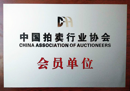 内蒙古三合拍卖荣获会员单位称号