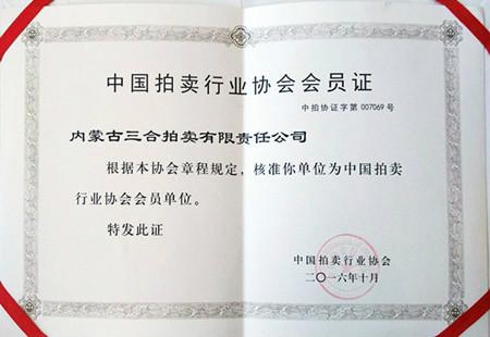 中国拍卖行业协会会员证书